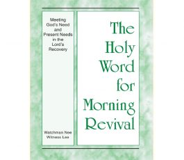 HWMR: (ENG) Meeting God's Need and Present Needs in the Lord's Recovery
