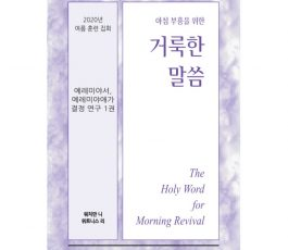 HWMR: (KOR) Crystalization-Study of Jeremiah and Lamentations, Vol. 1