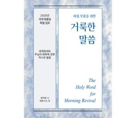 HWMR (KOR): A Timely Word concerning the World Situation and the Lord's Recovery