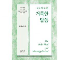 HWMR: (KOR) The Will of God