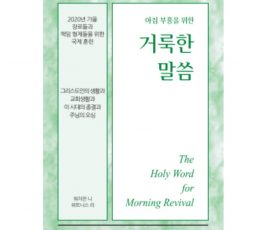 HWMR: (KOR) The Christian Life, the Church Life, the Consummation of the Age, and the Coming of the Lord