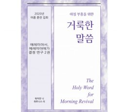 HWMR: (KOR) Crystalization-Study of Jeremiah and Lamentations, Vol. 2