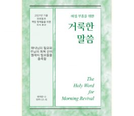 HWMR: (KOR) Meeting God's Need and Present Needs in the Lord's Recovery