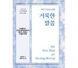 HWMR (KOR): Knowing the Truth, Being Absolute for the Truth, and Proclaiming the Truth in the Present Evil Age