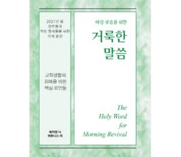HWMR (KOR): Vital Factors of the Recovery of the Church Life